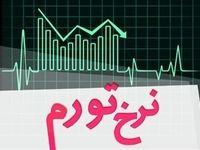 بیشترین و کمترین نرخ تورم استانها در اسفندماه/  ایلام رکورددار گرانی شد