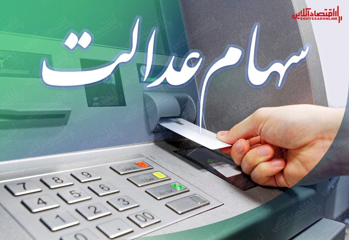 به جای فروش سهام عدالت کارت اعتباری بگیرید