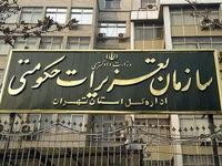 آمادگی تعزیرات حکومتی برای برخورد با تخلفهای ارزی