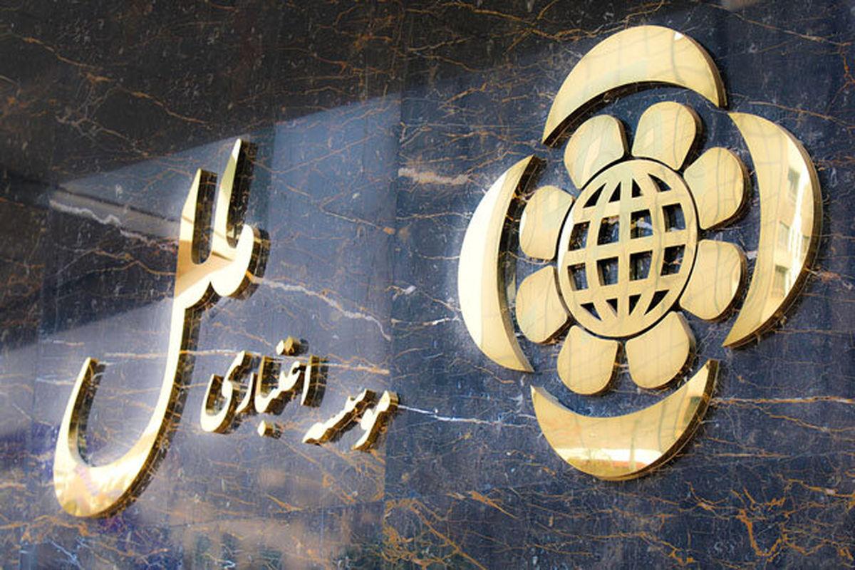 تعطیلی شعب و ادارات موسسه اعتباری ملل تا ۳۰ مردادماه