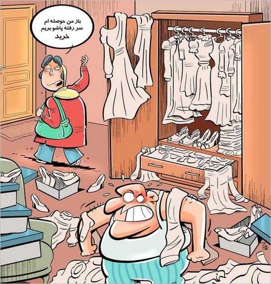 حوصلهم سر رفت؛ بریم خرید!(کاریکاتور)