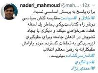 توییت محمود نادری در واکنش به عذرخواهی جهانگیری