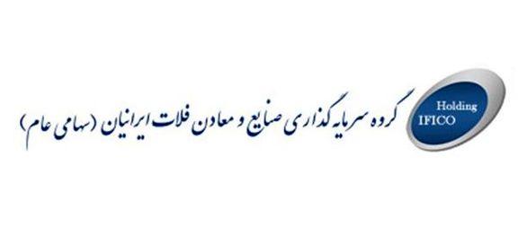 غدیریان چهارسوقی به هیئت مدیره سرمایهگذاری صنایع و معادن فلات ایرانیان پیوست