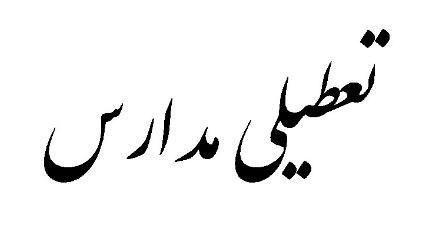 مدارس ابتدایی استان تهران فردا تعطیل است