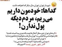 اینم واکنش گداها و گربهها به شهردار تهران! (طنز)