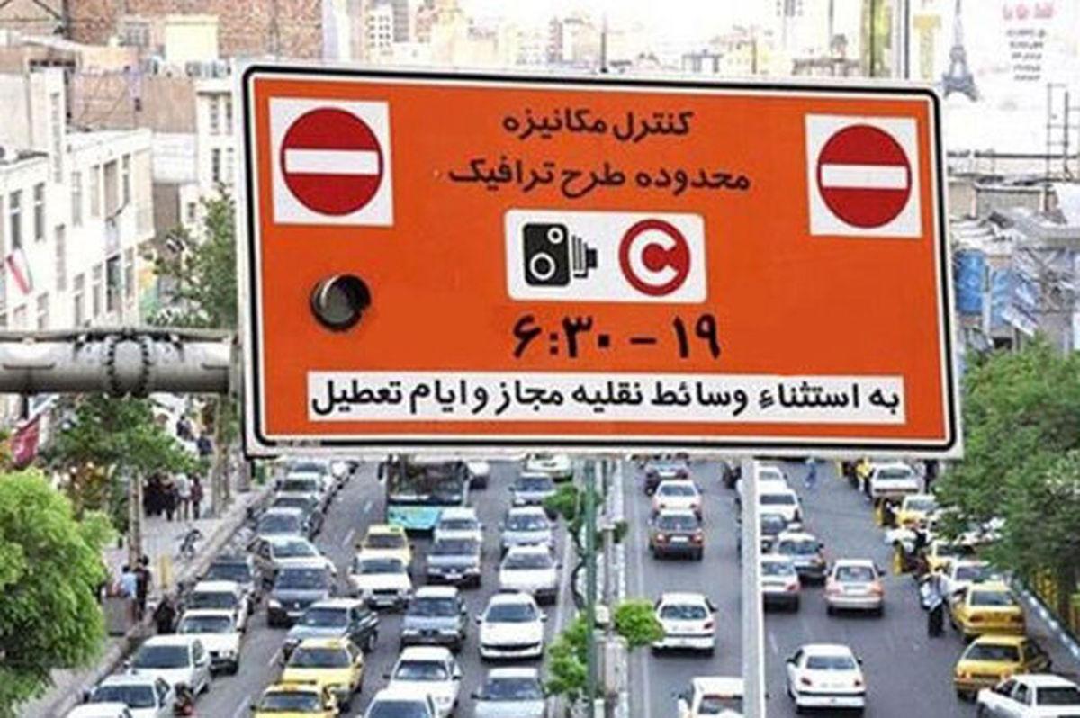 اعمال قیمت جدید طرح ترافیک از امروز