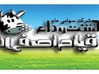 عضو هیئت مدیره شرکت کشت و دام قیام اصفهان تغییر کرد