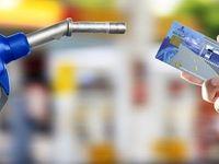 زمزمه تخصیص بنزین به کد ملی