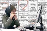 آگهیهایی با نام جعلی استخدام زنان