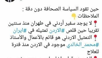 مدیر دفتر الجزیره در تهران ادعای العربیه را تکذیب کرد