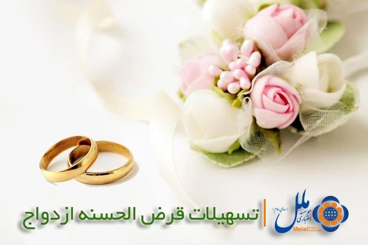 پرداخت وام ازدواج در موسسه ملل از مرز ۱۲۰۰فقره گذشت