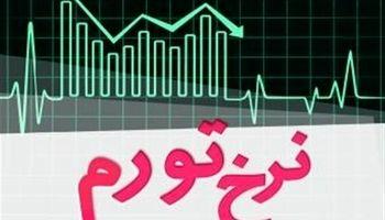 راهکارهایی برای کاهش فشار تورم در ایران