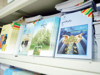 بسیاری از کتب کمک آموزشی مورد تایید آموزش و پرورش نیست
