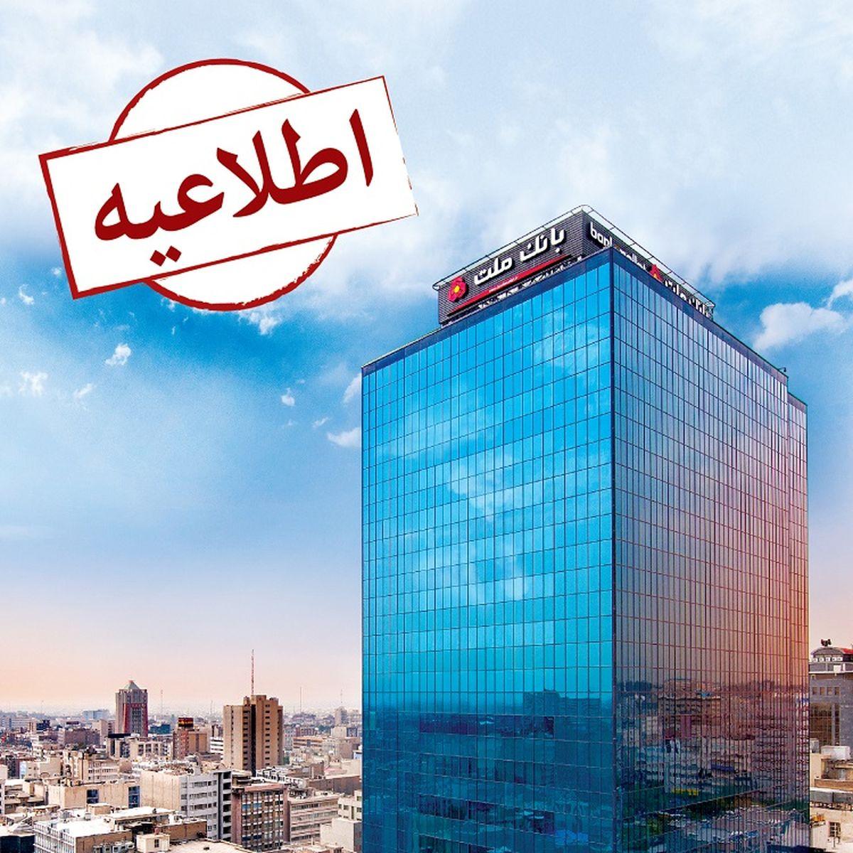 لزوم به روز رسانی نسخههای همراه بانک ملت قبل از پایان دی ماه