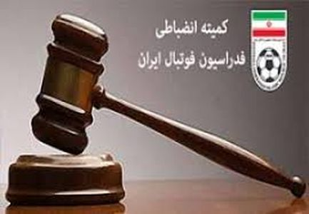باشگاه استقلال 20 میلیون جریمه شد