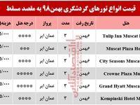 تور عمان چند تمام میشود؟