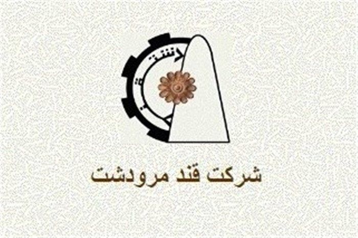 قند مرودشت
