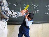 تنبیه دانش آموز 9 ساله با شلاق معلم