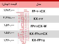 قیمت انواع فکس پاناسونیک در بازار +جدول
