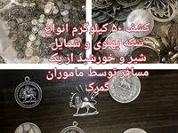 قاچاق ۵۰کیلو سکه پهلوی+عکس