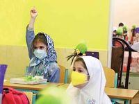 تصمیم جدید آموزش و پرورش بـرای حضور دانشآموزان در مدرسه
