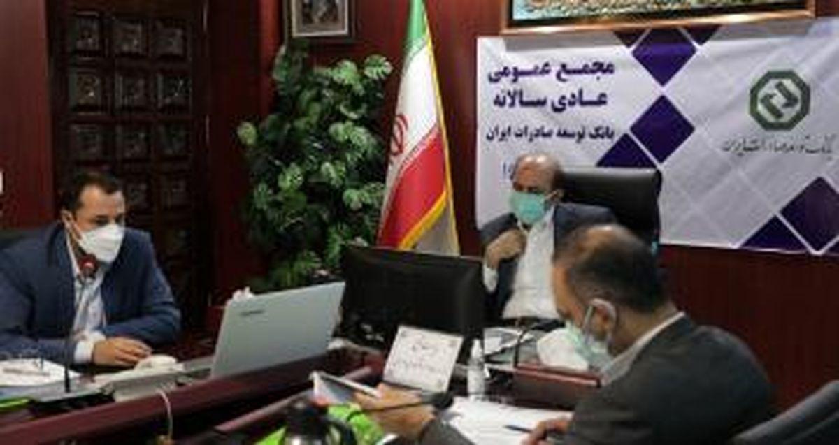 مجمع عمومی سالیانه بانک توسعه صادرات ایران برگزار شد