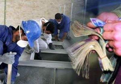 عیدی کارگران-مراوده