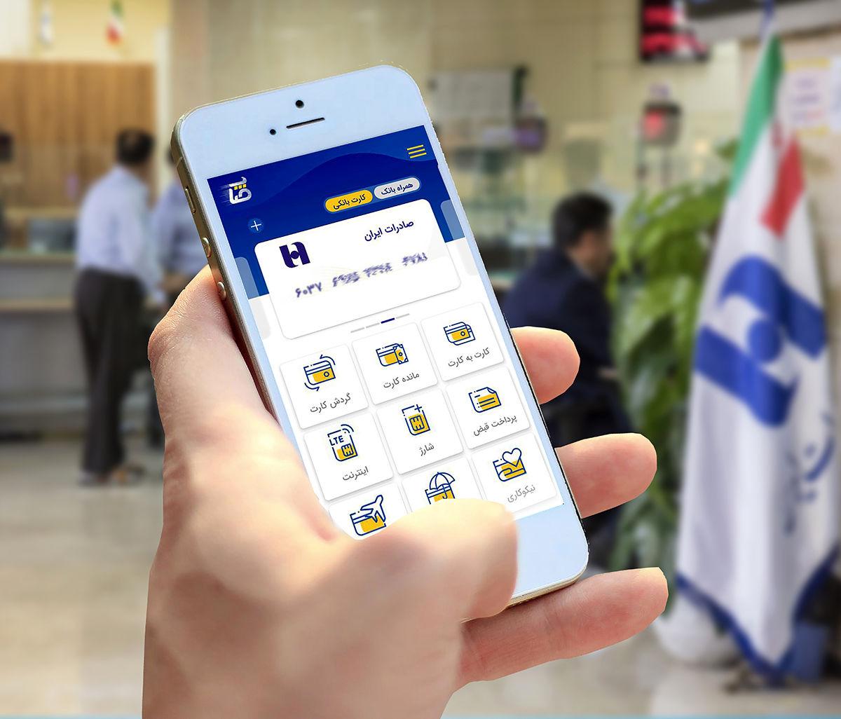 انتشار نسخه جدید «صاپ» بانک صادرات ایران با ٨قابلیت جدید