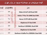 قیمت جدیدترین موبایلهای دوسیمکارته +جدول