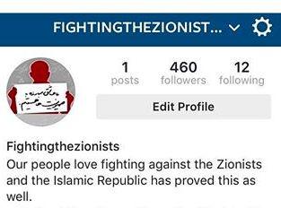 بستهشدن صفحه مبارزه با اسراییل در اینستاگرام +عکس