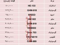 مظنه انواع همزن برقی در بازار تهران؟ +جدول