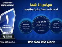گروه بهمن جایگاه برتر خدمات پس از فروش را به خود اختصاص داد