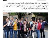 تشکر روحانی از ایرانیان مقیم خارج برای شرکت در انتخابات +تصویر