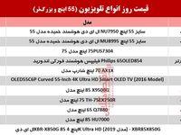 قیمت تلویزیون 55 اینچ و بالاتر +جدول