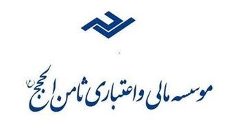 حکم قطعی مدیرعامل موسسه ثامنالحجج صادر شد