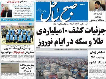 صفحه اول روزنامههای استانی 25فروردین98