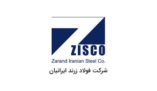 فولاد زرند ایرانیان
