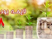 تصویب بخشودگی جرایم بانکی زیر ۱۰۰میلیون تومان