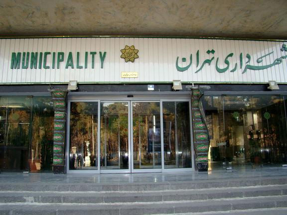 گزینههای احتمالی شهرداری تهران
