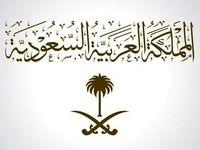 مصادره دهها میلیارد دلار از اموال میلیونرهای سعودی