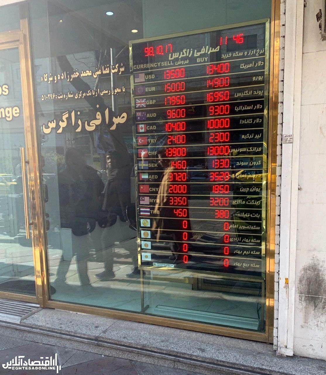 بازار ارز 17 دی 1398
