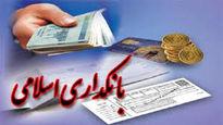 فرمول های غیر قابل پیش بینی بانکها برای گرفتن سود ۳۰درصدی