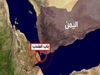 عبور تمام نفتکشهای عربستان از بابالمندب متوقف شد