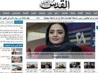 بازیگر سریال ستایش و گاف روزنامه القدس العربی+ عکس