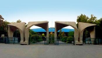 آموزش پولی به دانشگاه تهران هم رسید