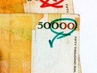 سه دستاورد حذف ۴صفر از پول ملی برای اقتصاد