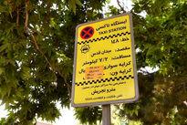 لزوم برخورد تاکسیرانی با رانندگان متخلف