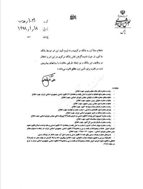 پایگاه خبری آرمان اقتصادی 6iaSiMJyriQm رییس مجلس: ثبت سفارش بدون انتقال ارز مغایر قانون است