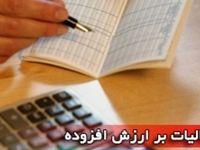 پیشبینی ۳۹هزار میلیارد تومان درآمد از مالیات برارزشافزوده