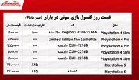 قیمت روز انواع ps4 و ps5 در بازار